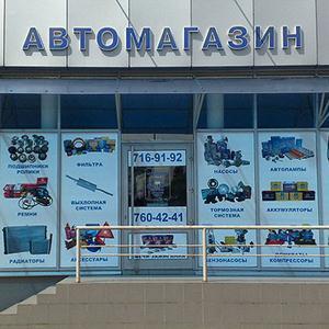 Автомагазины Дно