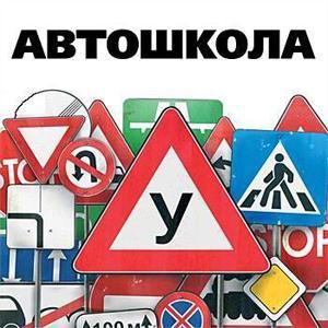 Автошколы Дно