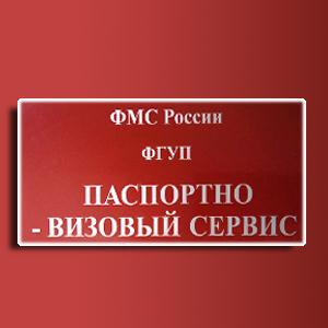 Паспортно-визовые службы Дно