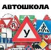 Автошколы в Дно
